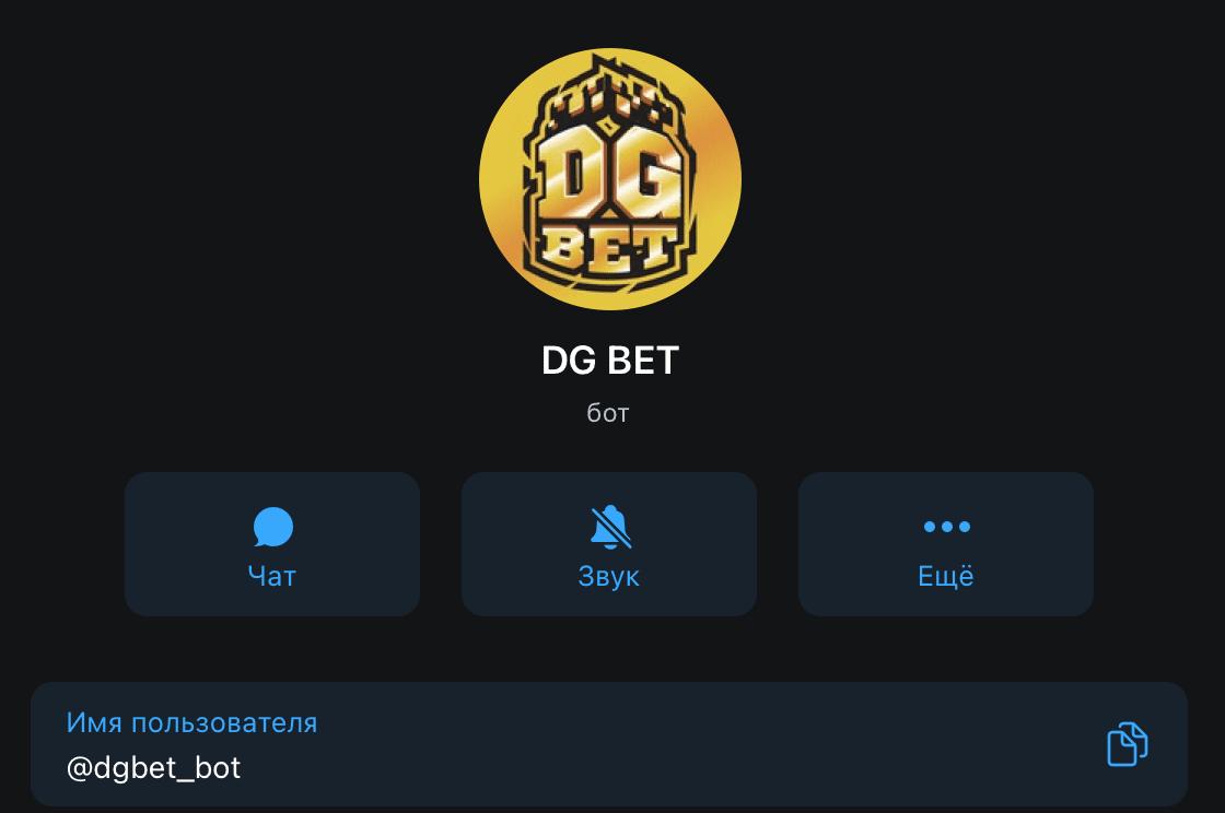 Телеграм бот DG Bet(ДГ Бет)