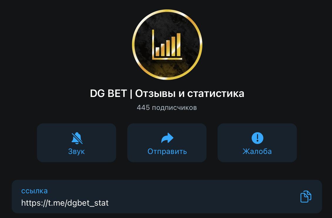 Отзывы о проекте DG Bet(ДГ Бет)