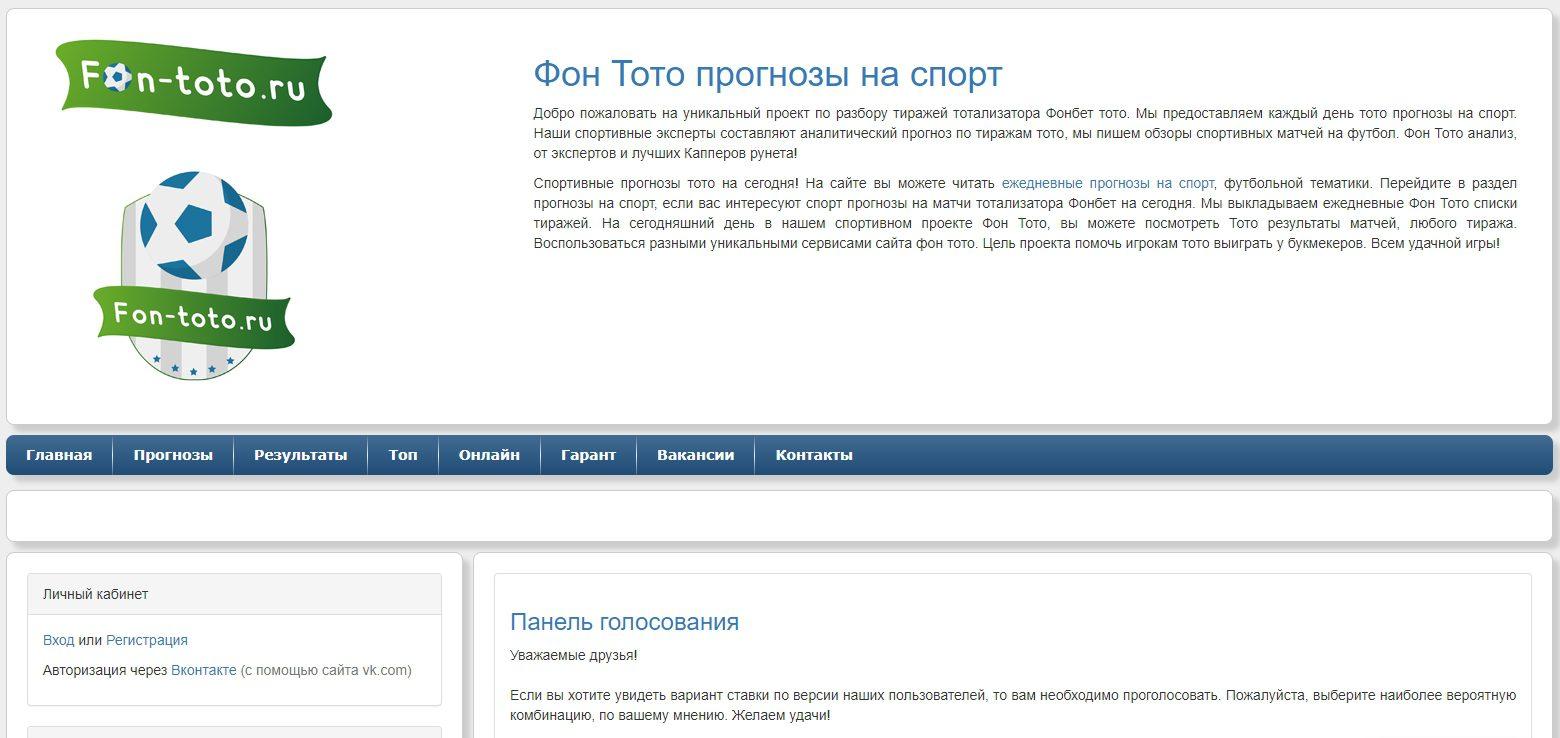 Отзывы о Fon-toto.ru