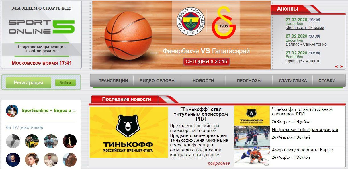 Главная страница сайта Sport5online(Sport28)