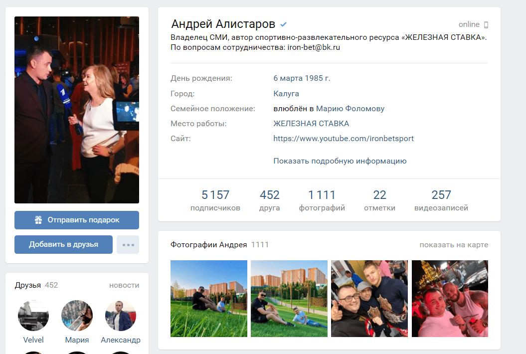 Личная страница ВК Андрея Алистарова( Основателя проекта Железная ставка)