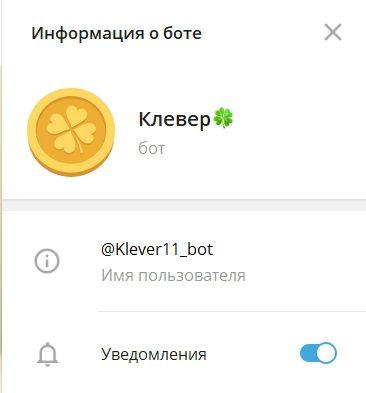 Принцип заработка в Клевер Бот (Klever Bot) в телеграмм