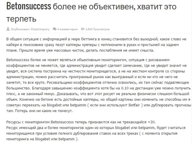 Отзывы о работе сайта Betonsuccess(Бетонсаксесс)
