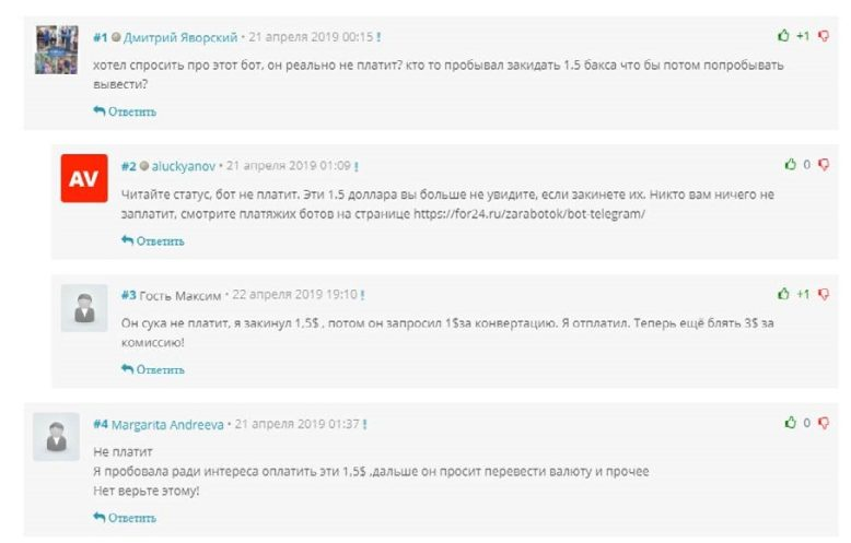 Отзывы о заработке на боте клевере в телеграмме