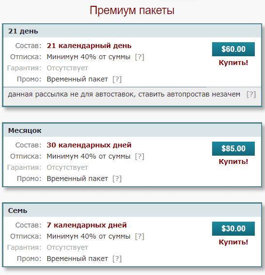 Премиум пакеты на сайте Главная страница сайта Betonsuccess(Бетонсаксесс)