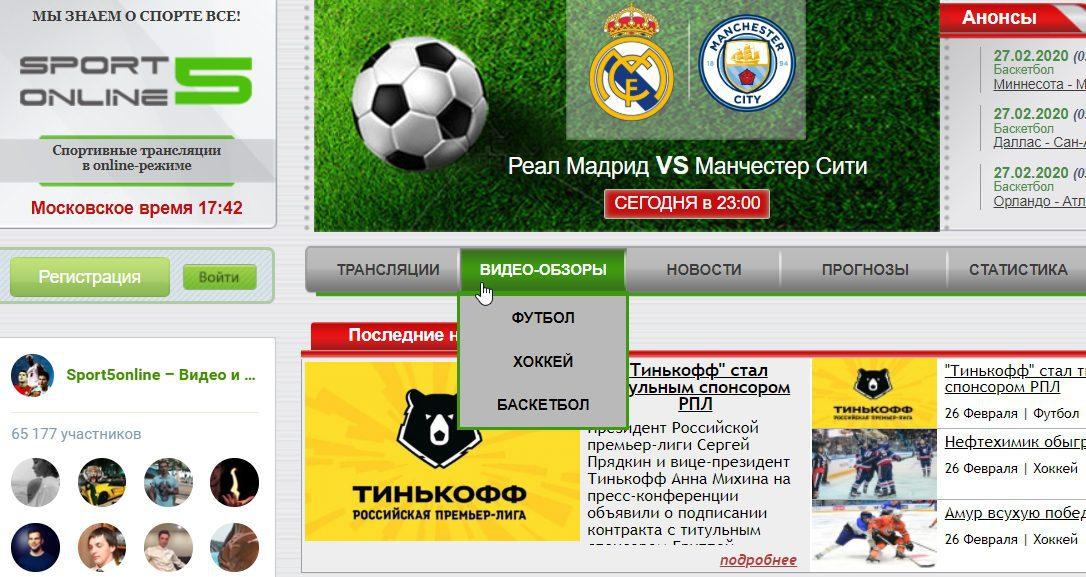 Раздел «Видео-обзоры» на сайте Sport5online(Sport28)