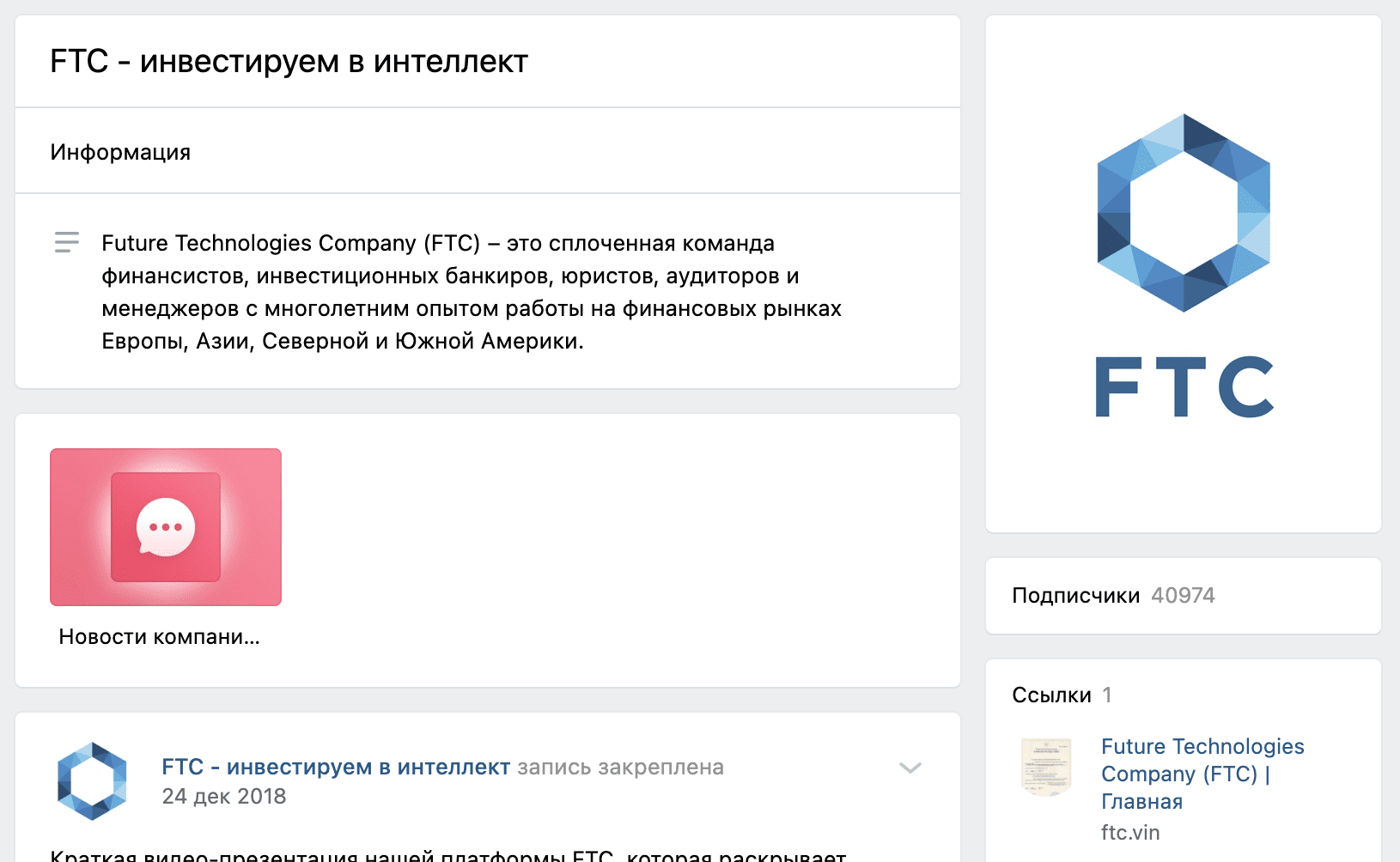 Группа ВК проекта FTC VIN(ФТС ВИН)