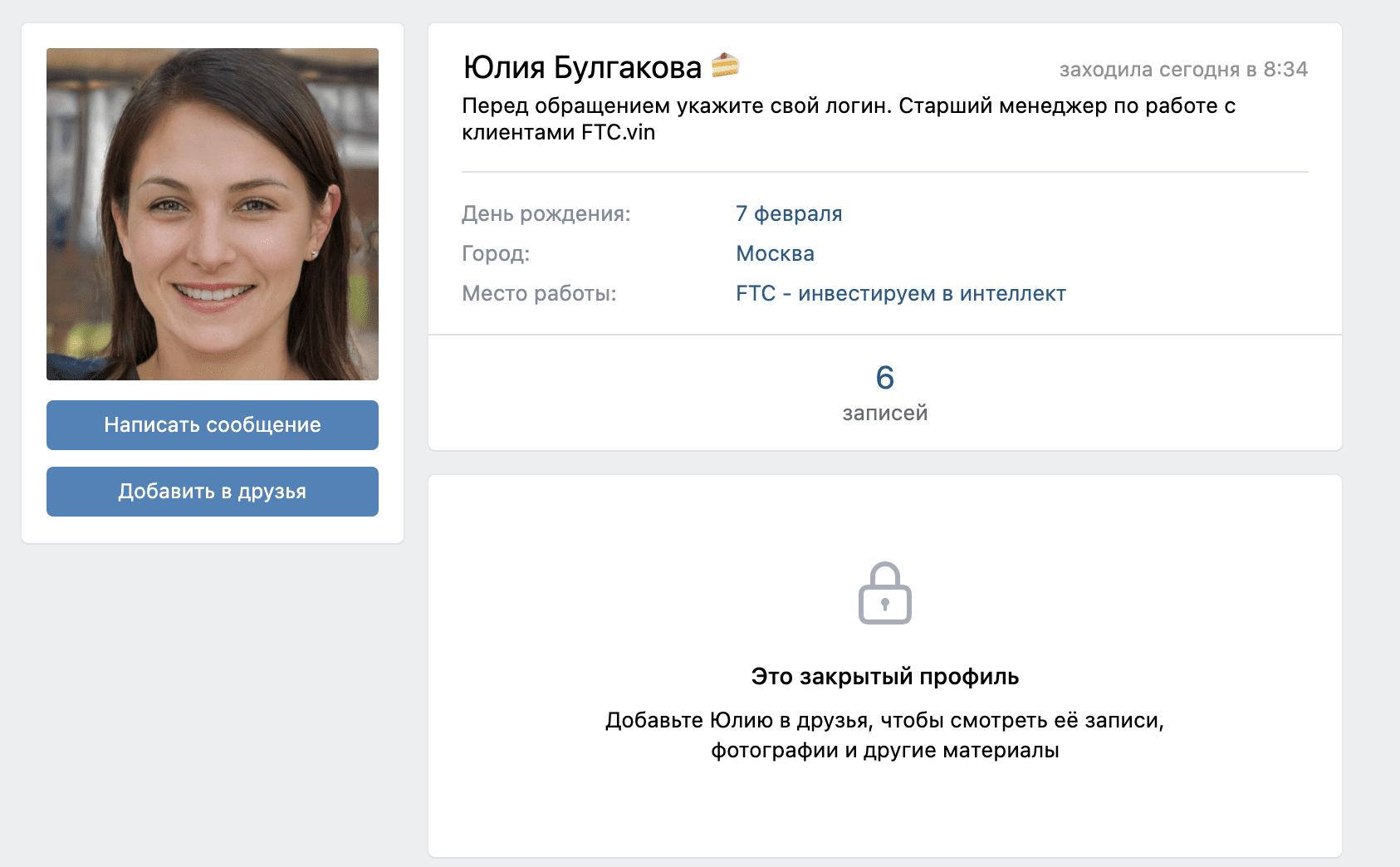 Главный менеджер проекта FTC VIN(ФТС ВИН)