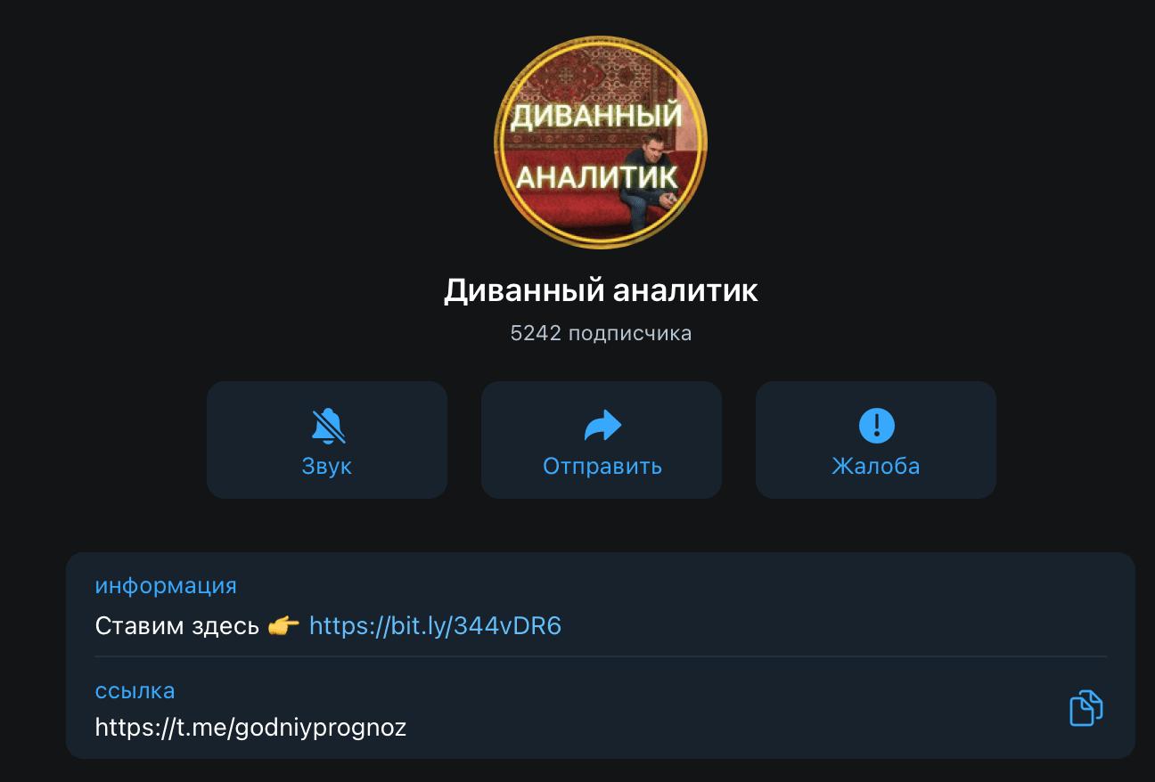 Телеграм канал Диванный аналитик (Руслан Мирный)