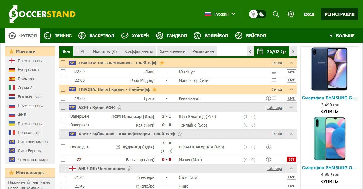 Главная страница сайта Soccerstand com ru(Соккерстенд ру)