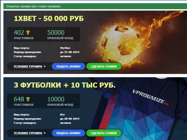 Турниры на vprognoze.ru