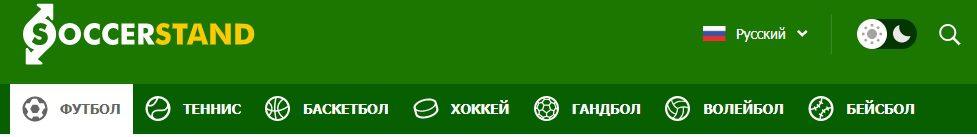 Виды спорта на Soccerstand com ru(Соккерстенд ру)