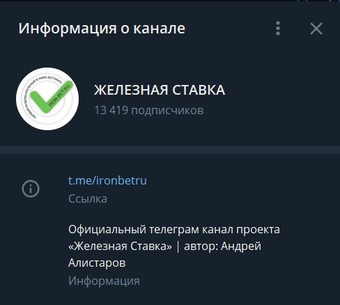 Телеграм канал Андрея Алистарова Железная ставка