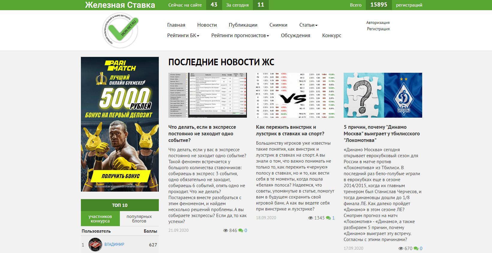 Главная страница сайта Андрея Алистарова Железная ставка