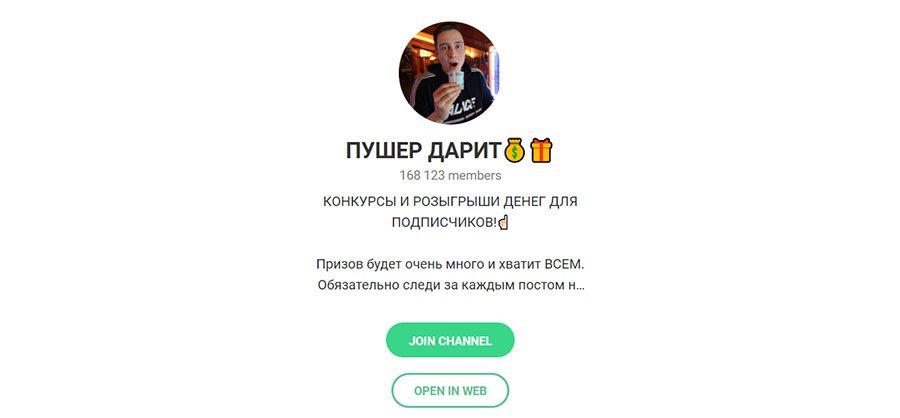 Телеграм канал Пушер Дарит (Пушер Мани)
