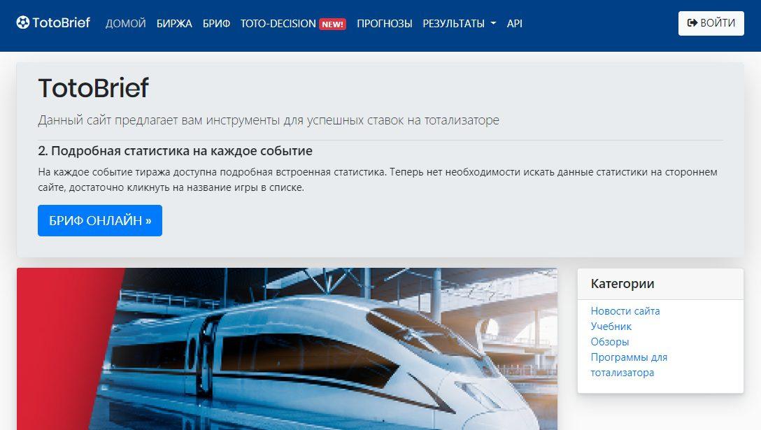 Главная страница сайта Тотобриф.ру(Totobrief.ru)