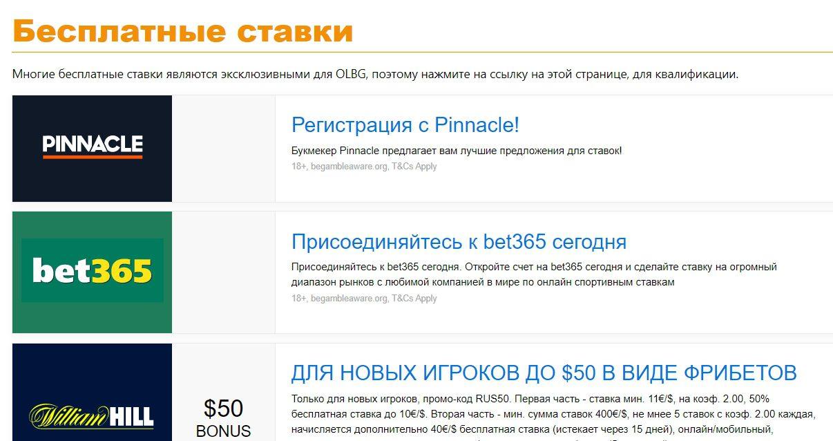 Бесплатные ставки на сайте OLBG.com