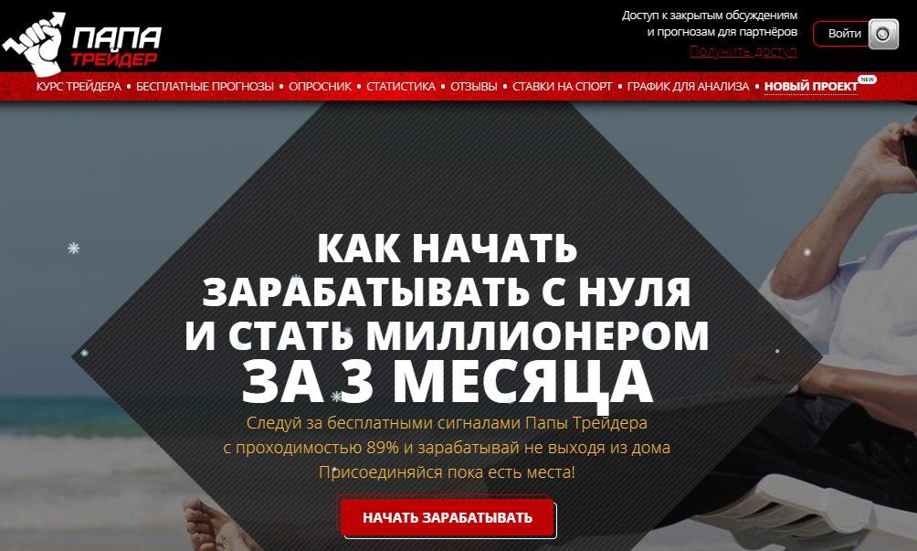 Отзывы о сайте papa-trader.ru