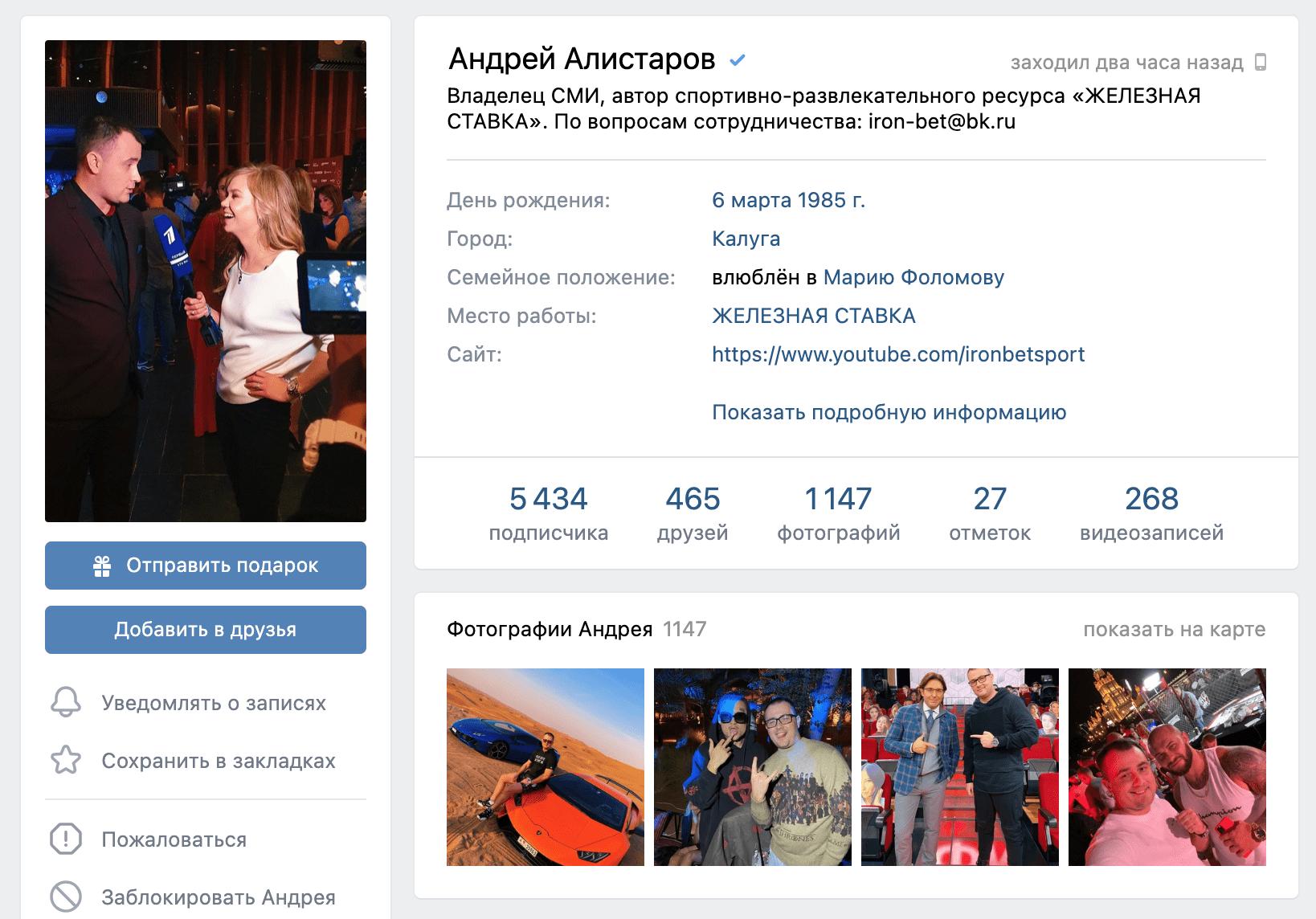 Личная страница ВК основателя Группы ВК Iron Bet ru (Железная Ставка) Андрея Алистарова