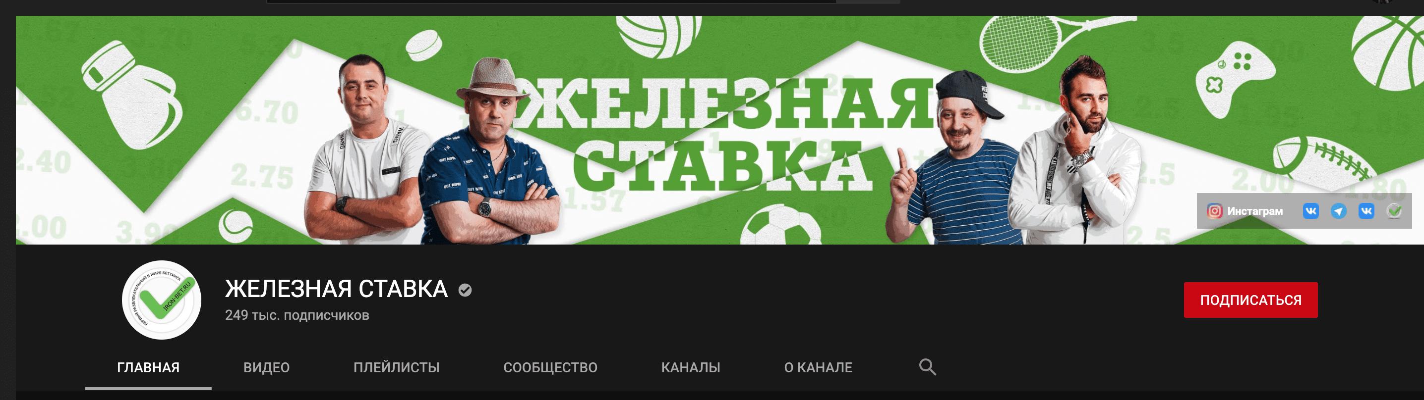 Ютуб канал Iron Bet ru (Железная Ставка)
