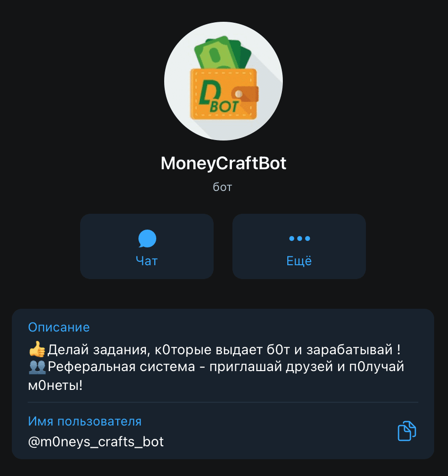 Телеграм бот MoneyCraftBot(Моней Крафт Бот)