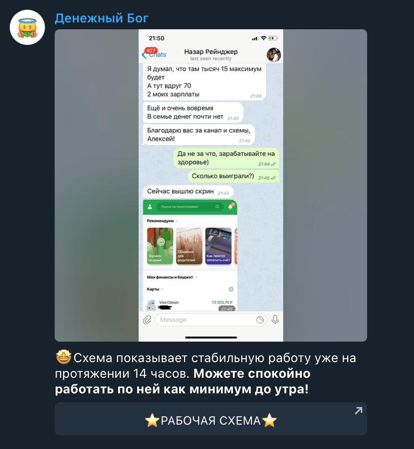 Пост в телеграм канале Капча бот