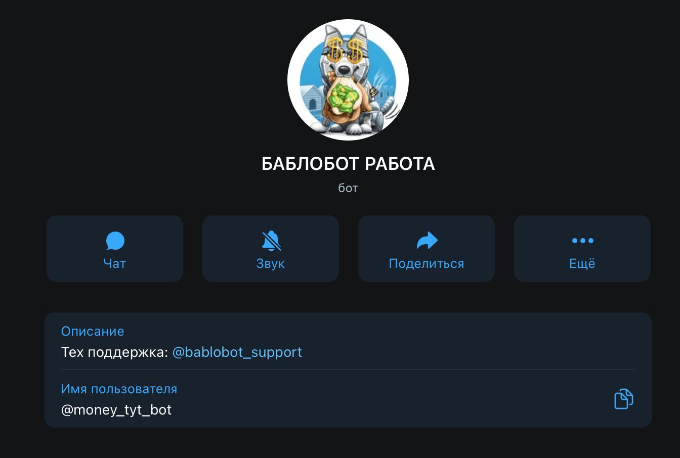 Телеграм бот Бабло Бот