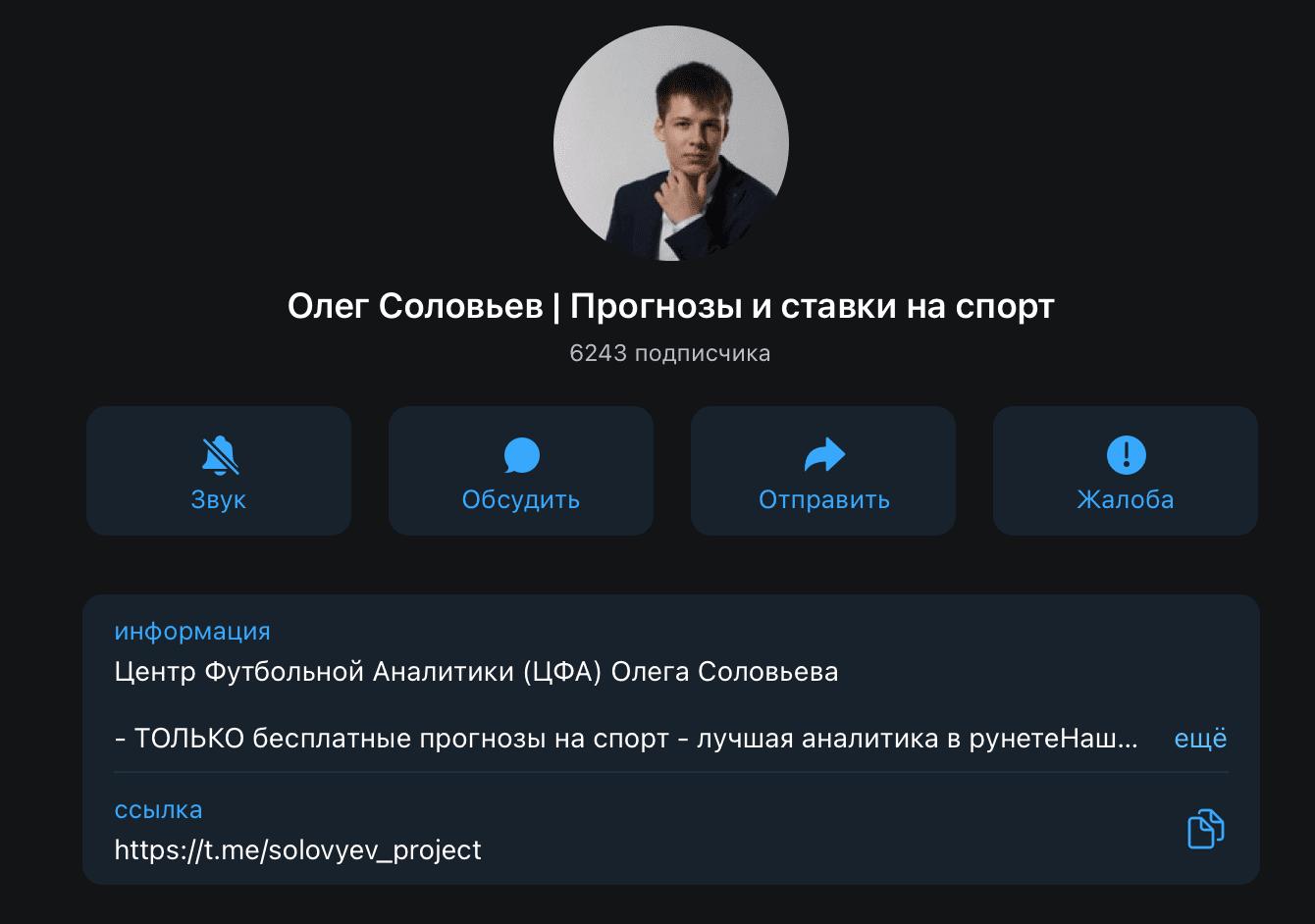 Телеграм канал Олега Соловьева