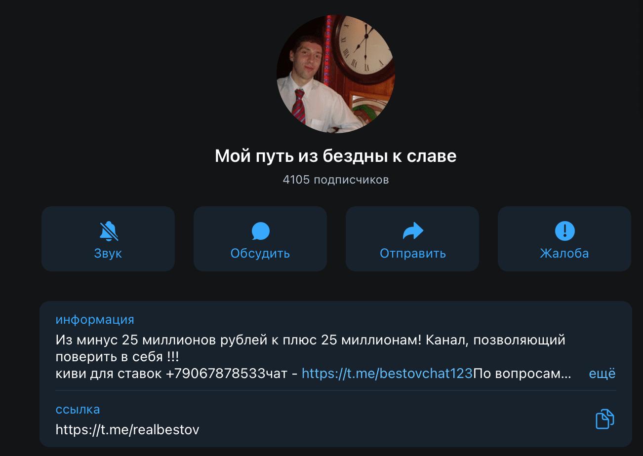 Телеграм канал Мой путь из бездны к славе (Основатель Сергей Бестов)