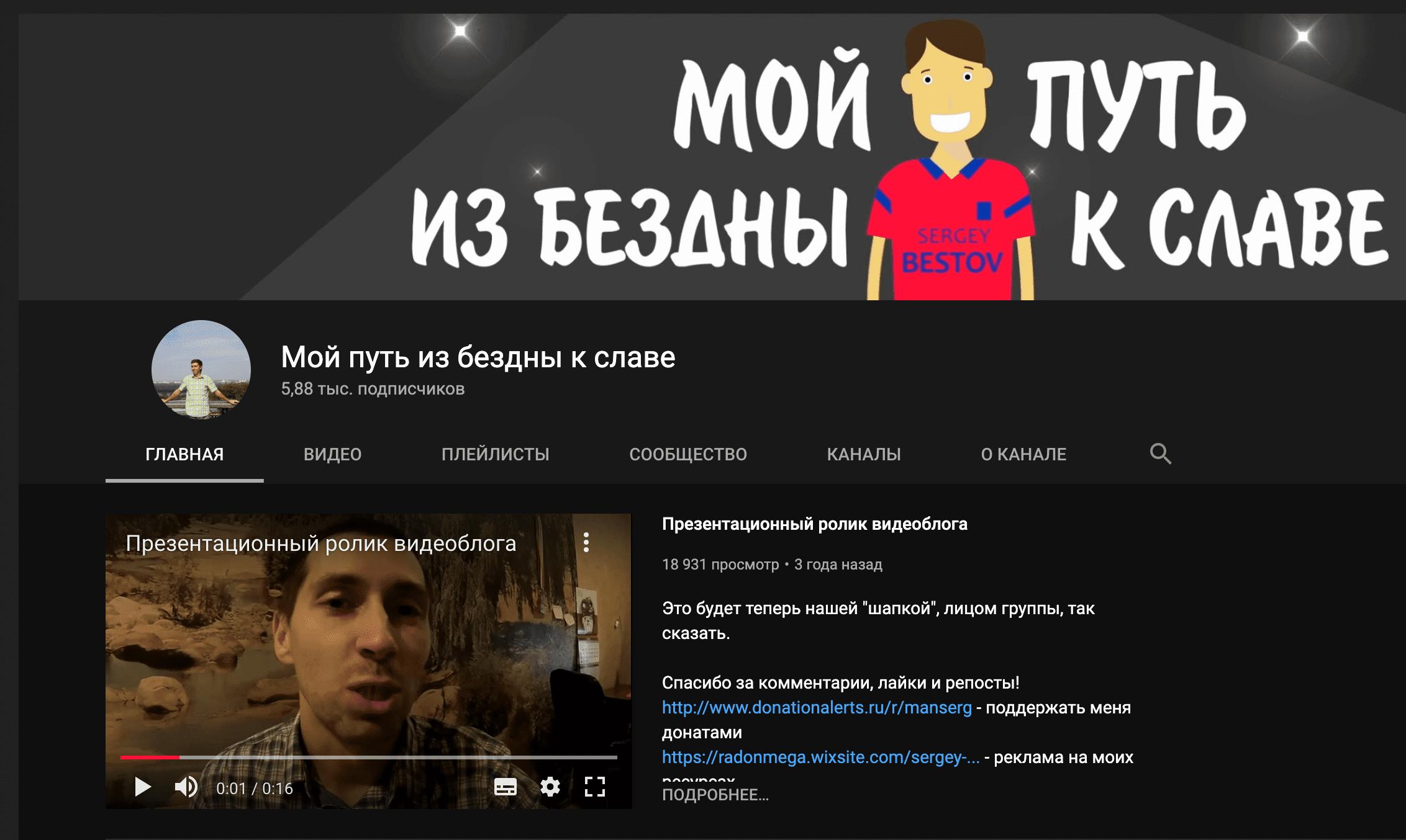 Ютуб канал Мой путь из бездны к славе (Основатель Сергей Бестов)