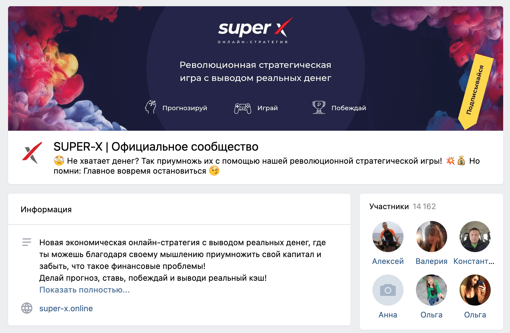 Группа ВК Super-x.bet(Супер-х.бет)