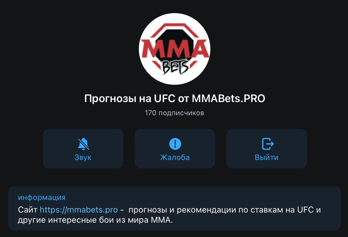 Телеграм канал MMABets.pro(ММАБетс.про)