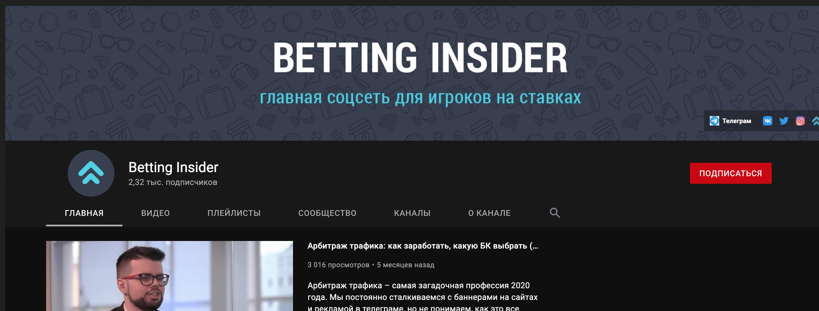 Ютуб канал Bet insider (Беттинг Инсайдер)