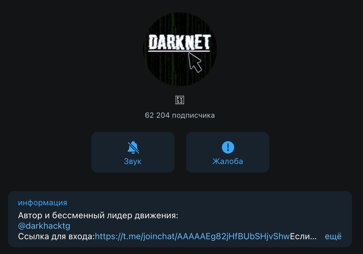 Телеграм канал Darkhack(Дарк Хак)