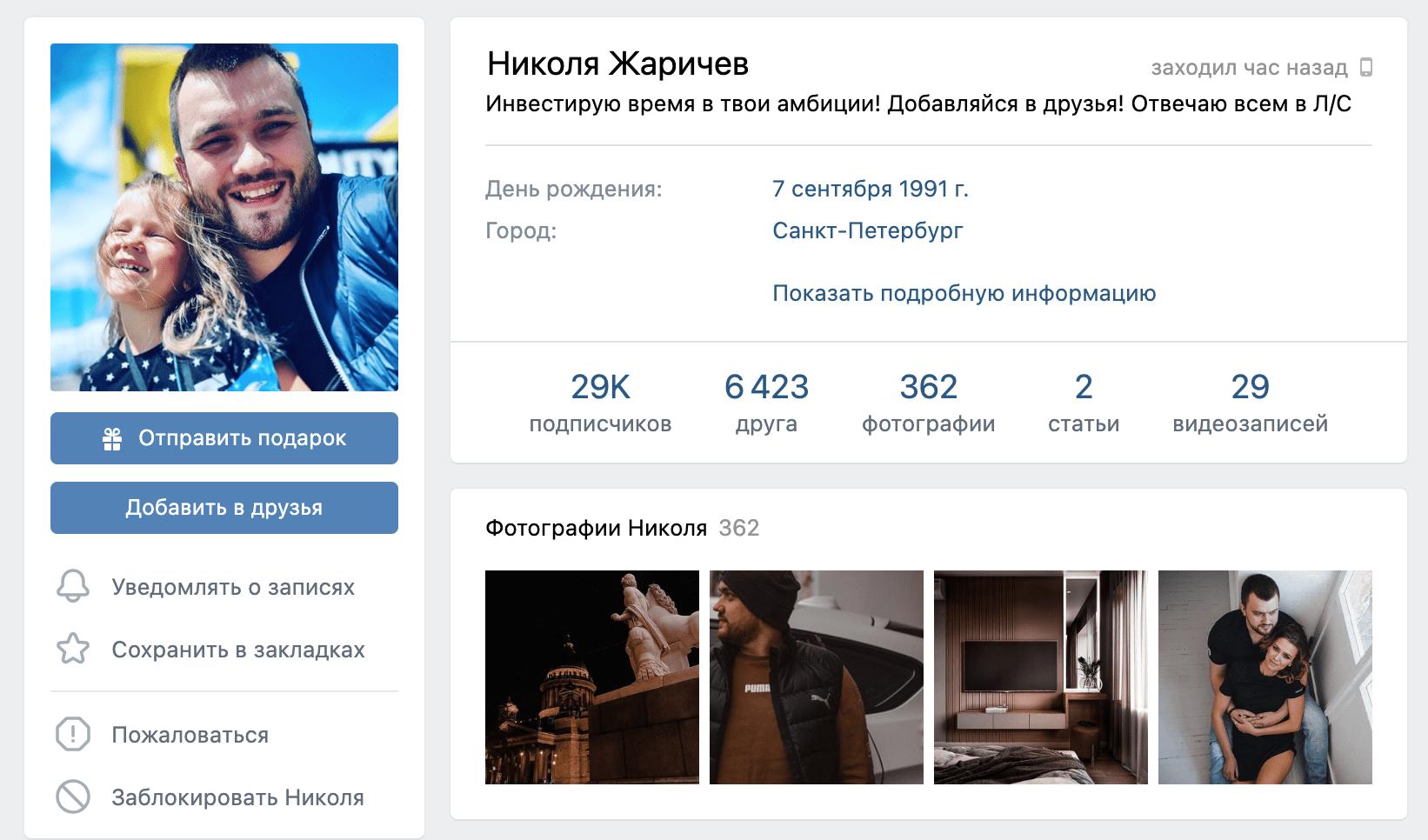 Страница ВК Николая Жаричева основателя Pro100.game(Про100 гейм)