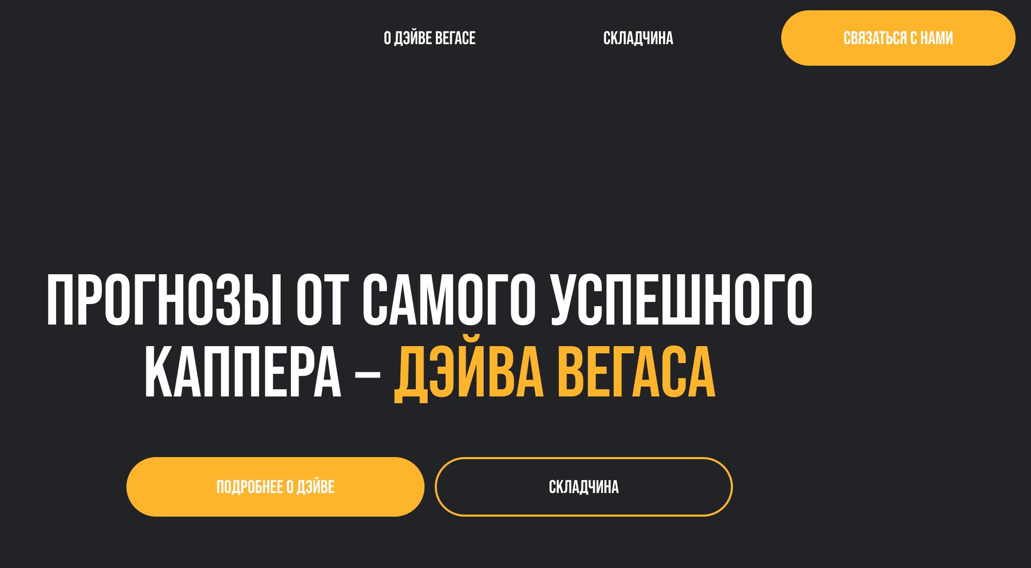 Главная страница сайта davevegas.ru(Дэйв Вегас)