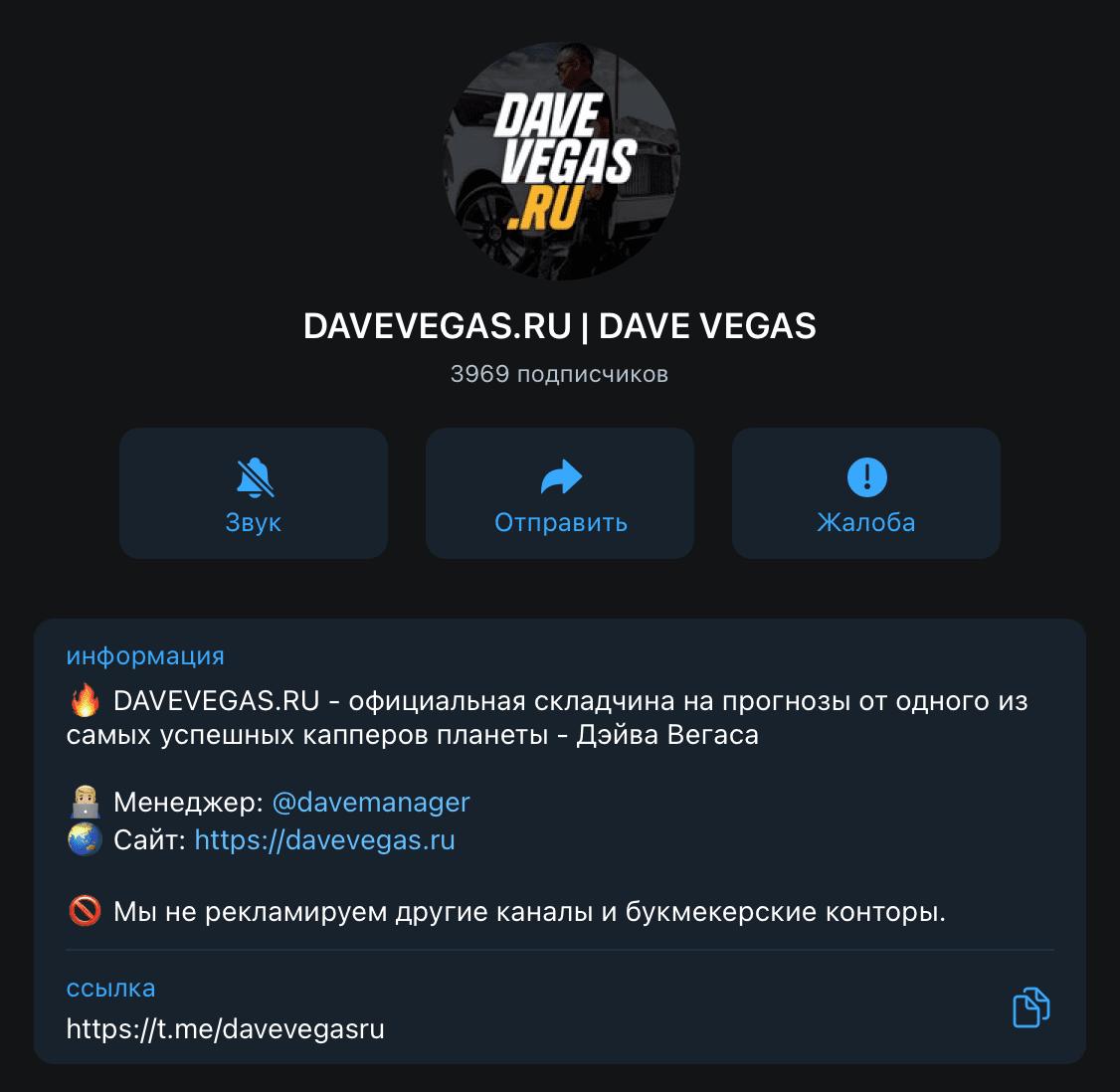 Телеграм канал davevegas.ru(Дэйв Вегас)