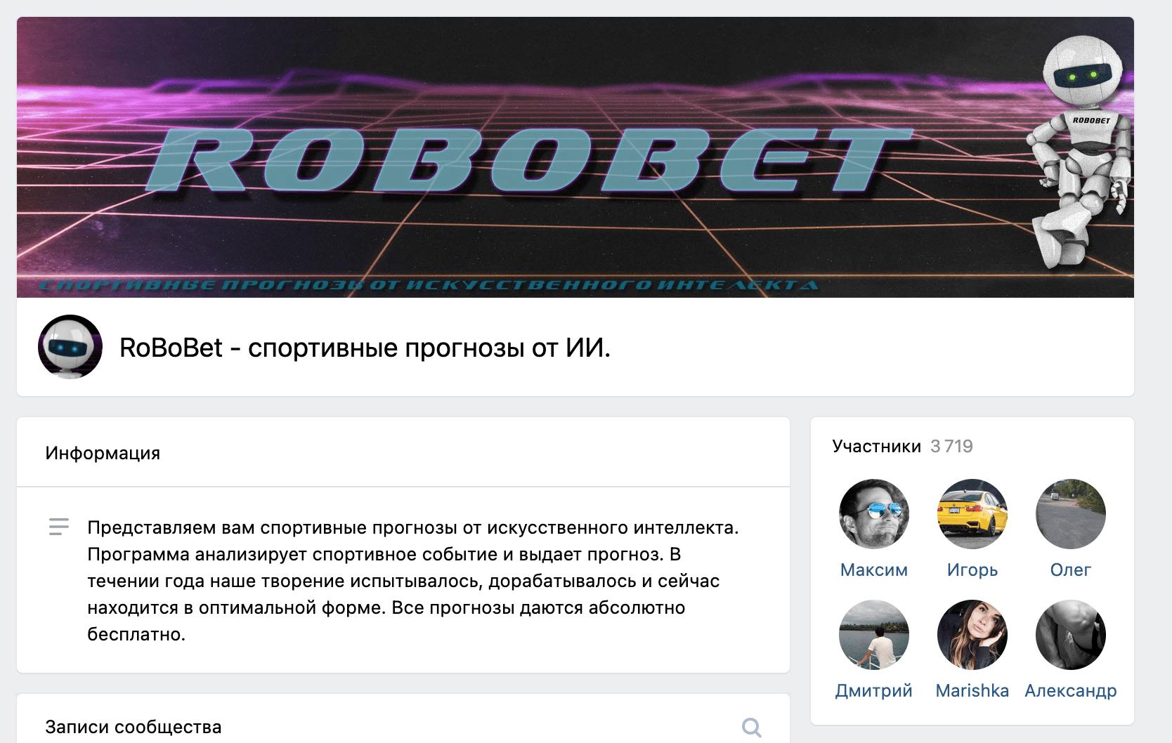 Группа ВК Робобет(RoboBet)