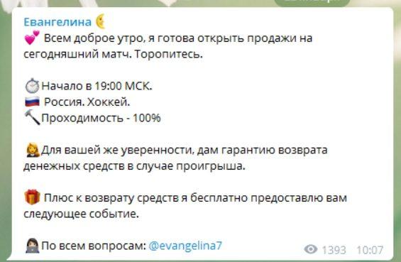 Цена прогнозов на договорняки от Телеграмм канала Ева