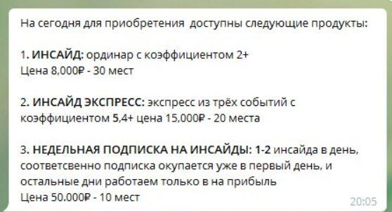 Стоимость платных прогнозов от Харитона Васильевича