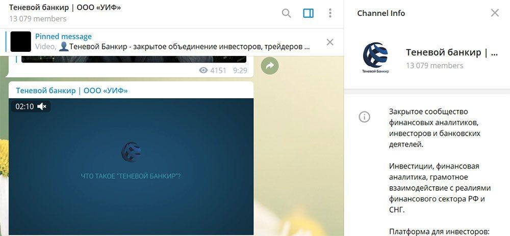 Отзывы о Теневой банкир | ООО УИФ — телеграм канал