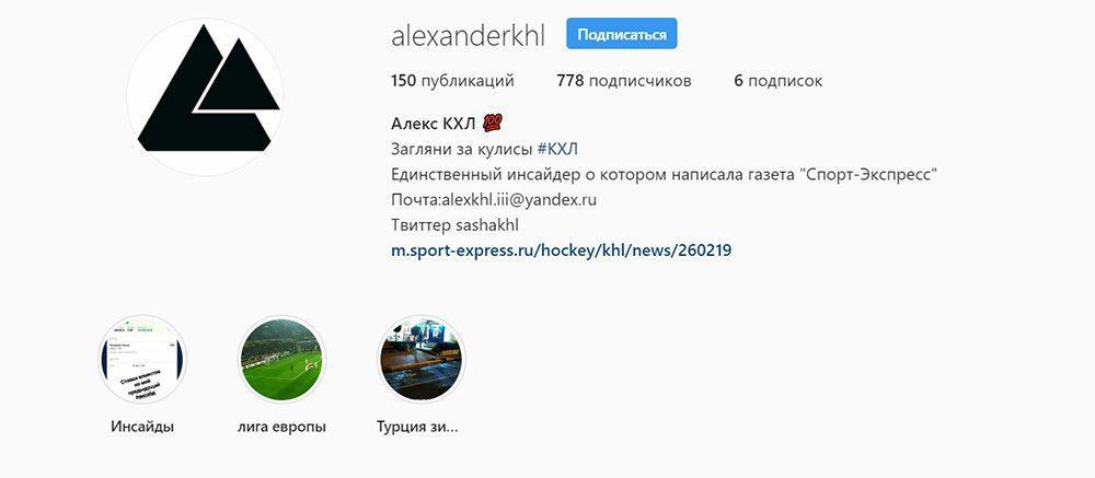 Инстаграм каппера Alex KHL(Алекс КХЛ)