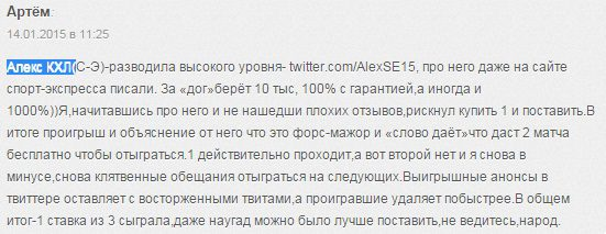 Отзывы о работе каппера Alex KHL(Алекс КХЛ)