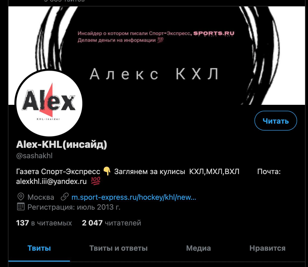 Твиттер проекта Alex KHL(Алекс КХЛ)