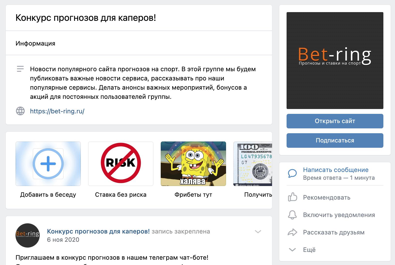 Группа ВК Bet-ring.ru(Бет Ринг)
