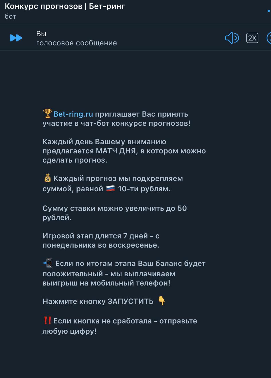 Телеграм бот Bet-ring.ru(Бет Ринг)