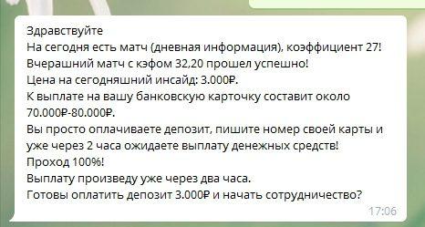 Стоимость договорных матчей от Андрея Петрова в Телеграмме