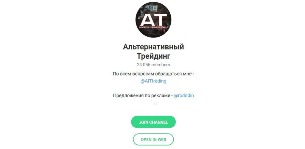 Телеграм канал Альтернативный Трейдинг