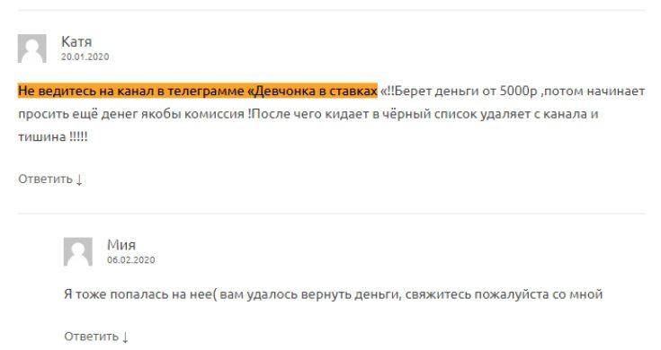 Отзывы о канале Девчонка в ставках в Телеграмме