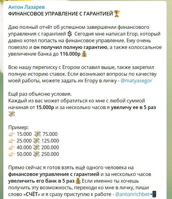 Раскрутка счета от Антона Лазарева